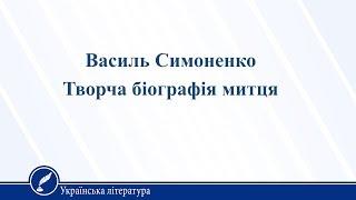 Урок 41. Українська література 11 клас