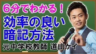 暗記法 〜道山ケイ 友達募集中〜 ☆さらに詳しい!!効率の良い暗記法の記...