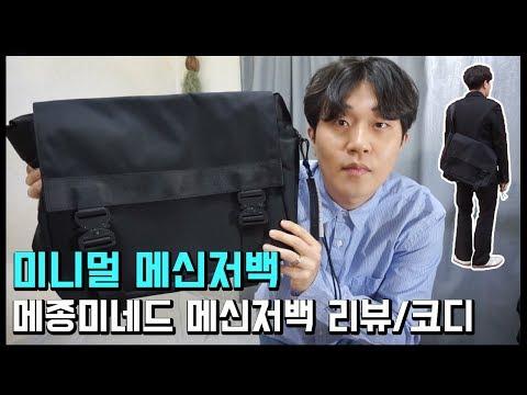 미니멀하고 심플한 메신저백, 메종미네드 메신저백 리뷰/코디