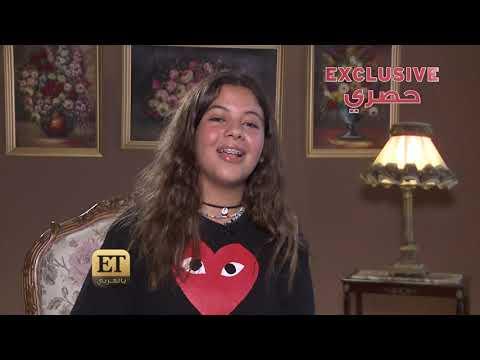 حفيدة عادل إمام في أول لقاء إعلامي حصرياً عبر ET بالعربي🔴