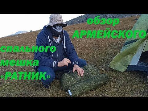 Спальный мешок РАТНИК, армии России. Обзор.