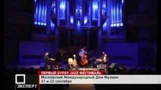 Афиша Gypsy Jazz фестиваля на Эксперт ТВ
