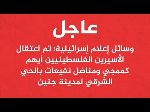 اعتقال جيش الاحتلال للأسيرين أيهم كممجي ومناضل نفعيات وهما آخر أسيرين فروا من سجن جلبوع #فلسطين  - 02:53-2021 / 9 / 19