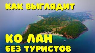 Остров Ко Лан Паттайя 2021 Как сейчас выглядит Ко Лан без туристов Едем на остров с тайцами