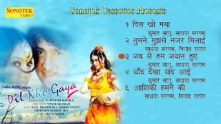 Dil Kho Gaya || दिल खो गया || Hindi Movies 1994 || Audio Juke Box