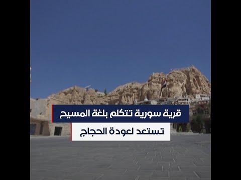 قرية سورية تتكلم بلغة المسيح تستعد لعودة الحجاج