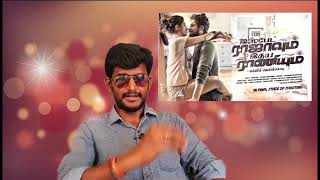 Ispade Rajavum Idhaya Raniyum Review/ | Harish Kalyan |kodangi review