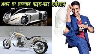 अक्षय कुमार का बाइक और कार कलेक्शन है सबसे शानदार और स्टाइलिश