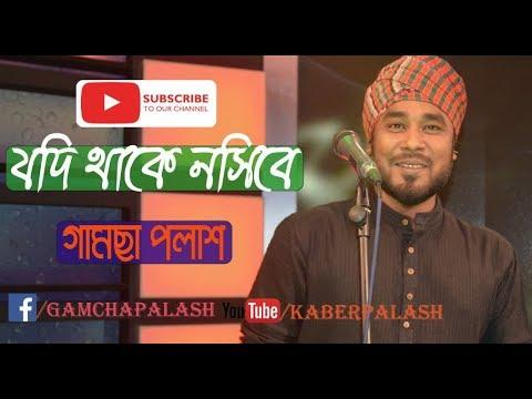 Jodi Thake Nosibe | By Gamcha Palash | Bangla Video Song 2018 | HD