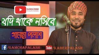 Jodi Thake Nosibe   By Gamcha Palash   Bangla Video Song 2018   HD