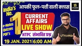 19 Jan   Daily Current Affairs Live Show #450   India & World   Hindi & English   Kumar Gaurav Sir  