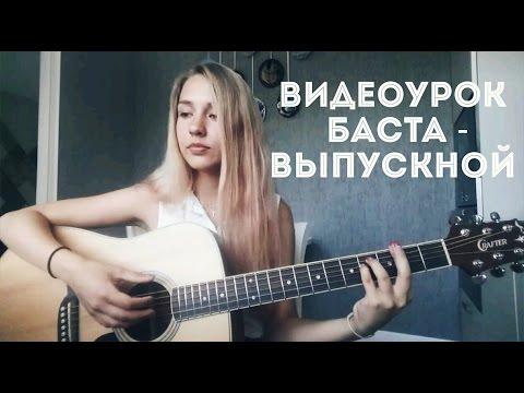 Игра на гитаре для начинающих. Урок 1 - Введение