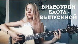 Видеоурок Баста - Выпускной | Медлячок ( разбор на гитаре )