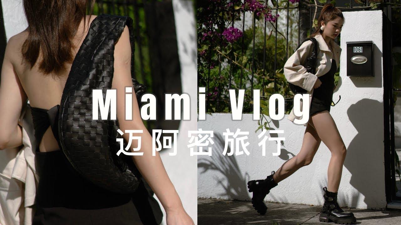 迈阿密VLOG|超美的民宿|一路吃吃吃一看就是憋坏了|怕不是第一次见我这么嗨  |Miami Vlog 旅行 |ninido