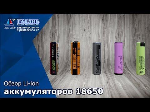 Аккумуляторы Li-Ion 18650
