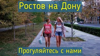 Ростов на Дону Прогуляйтесь с нами