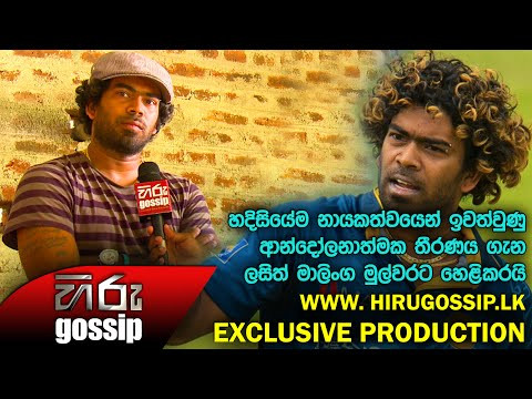 Hiru Gossip Exclusive Interview With Lasith Malinga