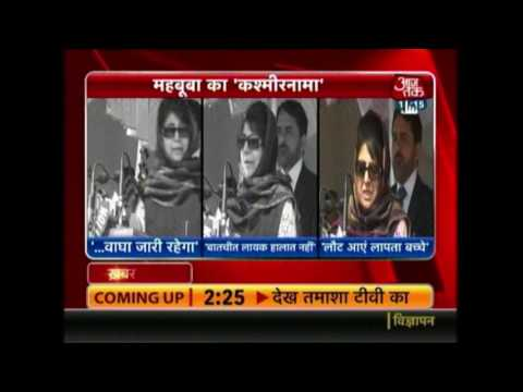 Mehbooba Mufti Promised The End OF AFSPA After Peace
