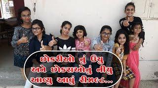છોકરીઓનું ઉચું અને છોકરાઓનું નીચું આવું આવ્યું રીઝલ્ટ ...ll Gujju Mentalityll