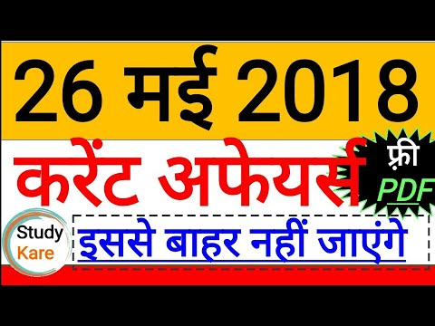 26 May 2018 Current Affairs in Hindi || All competitive exams || by study kare