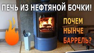 Отопительная Печь из нефтяной бочки. Печка в загородный дом или в гараж.