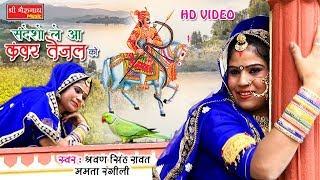 तेजाजी महाराज का सुपरहिट भजन - संदेशों ले आ कँवर तेजल को - Mamta Rangili का नया राजस्थानी धमाका