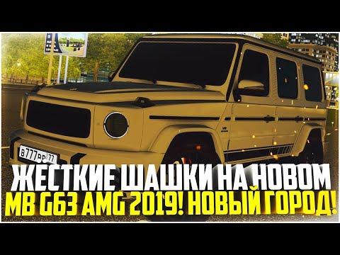 ЖЁСТКИЕ ШАШКИ НА НОВОМ MB G63 AMG 2019! НОВЫЙ ГОРОД! - CITY CAR DRIVING