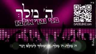 גד ובני אלבז - ה' מלך - Gad Elbaz & Beni Elbaz - Hashem Meleh