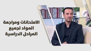 حسام عواد وم. بتول محي الدين - الامتحانات ومراجعة المواد لجميع المراحل الدراسية