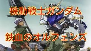 機動戦士ガンダム鉄血のオルフェンズ2015年10月放送「あらすじとキャラ紹介」