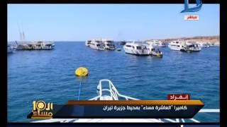 بالفيديو| الإبراشي يعرض أول تحقيق مصور عن جزيرة تيران