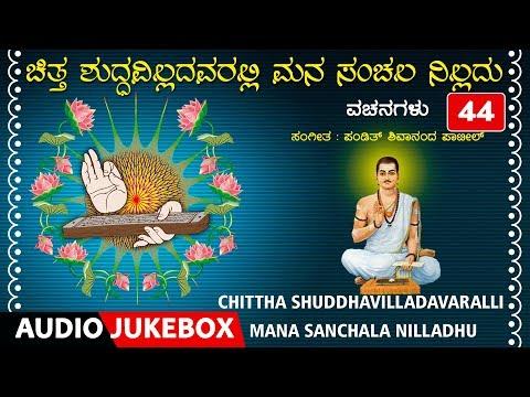 Vachanagalu - Chittha Shuddhavilladavaralli Mana Sanchala Nilladhu |Pandit Shivananda Patil |Vachana