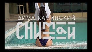 Смотреть клип Дима Каминский - Снимай