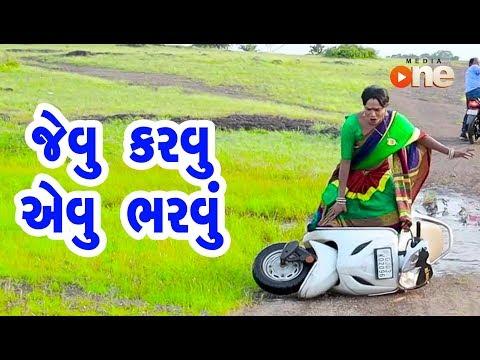 Jevu Karvu Evu Bharvu | Gujarati Comedy | One Media