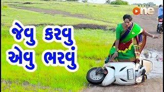 Jevu Karvu Evu Bharvu | Gujarati Comedy | One Media