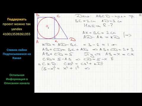 Решение задач окружность вписанная в трапецию решение задачи со смешанными числами