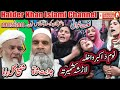 Pashto  Nat HADAYAT SHAH SHAFI GUL NOM DA PAK AKBAR WAKHLA Mp3