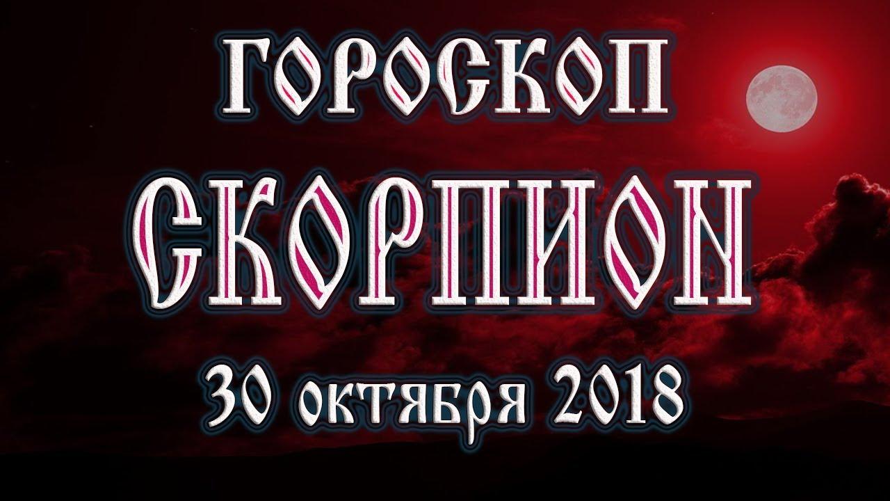 Гороскоп на сегодня 30 ноября 2018 года Скорпион. Новолуние через 8 дней