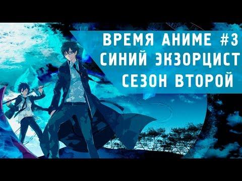 Время Аниме! #3 - Синий экзорцист 2 сезон   Стальной Алхимик в КИНО