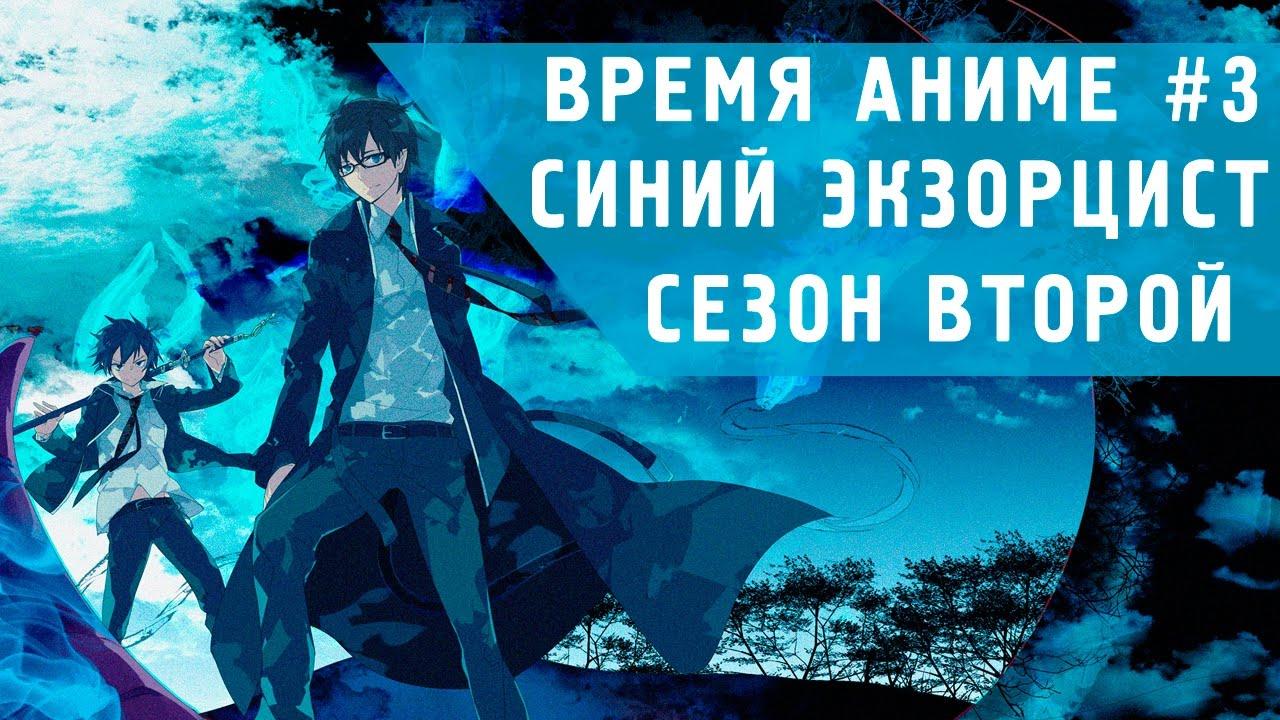 Время Аниме! #3 - Синий экзорцист 2 сезон | Стальной ...