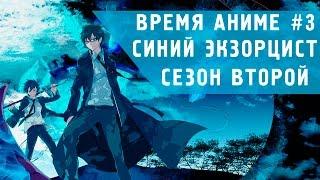 Время Аниме! #3 - Синий экзорцист 2 сезон | Стальной Алхимик в КИНО(, 2016-12-02T15:19:11.000Z)