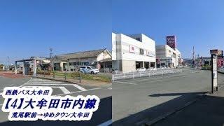 西鉄バス大牟田 【4】大牟田市内線(荒尾駅前→ゆめタウン大牟田)