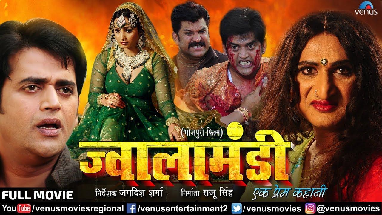 Jwala Mandi - Ek Prem Kahani - ज्वाला मंडी | Bhojpuri Action Movie | Ravi Kishan | Rani Chaterjee