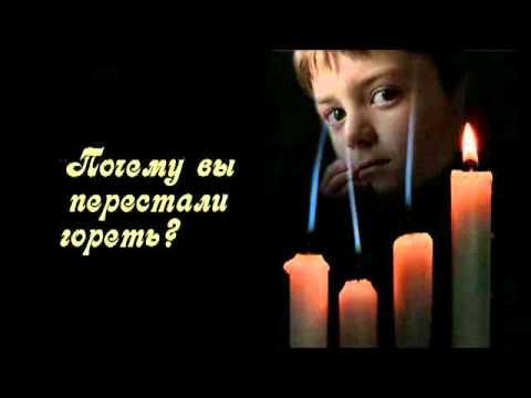 Вступление  Четыре свечи