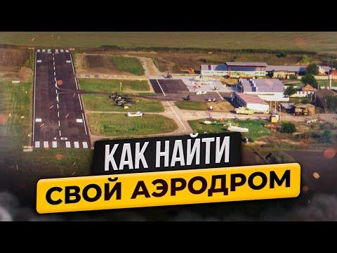 Как найти свой аэродром и прийти в небо?