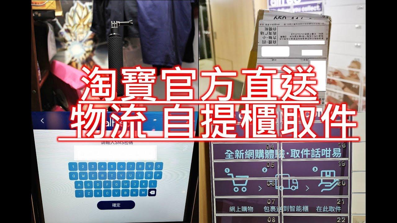 淘寶 官方 物流 集運 直送 香港 海外 自提 櫃 倉 點 四方格 菜鳥4px 順豐速運 便利店 郵政 Alfred 教學 智能櫃 sms 密碼 24小時自取 配送 體積 - YouTube