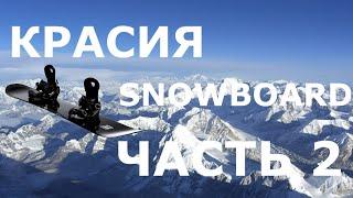 горнолыжный курорт Красия в 2020