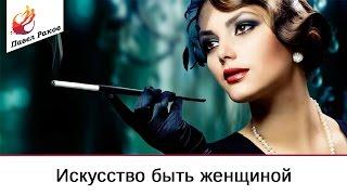 """Павел Раков. Искусство быть женщиной. RADIOFRESH """"Территория Джи"""" Часть 2"""