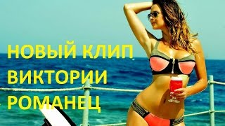 ME2X ft Виктория РОМАНЕЦ