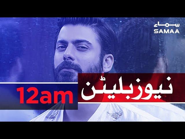 Samaa Bulletin - 12AM - 23 February 2019